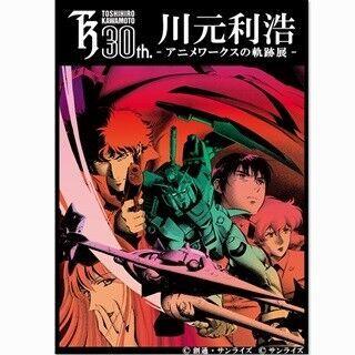 『ガンダム0083』&『カウボーイビバップ』手がけた川元利浩30年展を開催