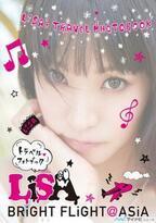 LiSA、アジアツアーでの表情を追ったトラベル・フォトブック発売