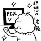 兼業まんがクリエイター・カレー沢薫の日常と退廃 (33) 猫もまたいで通る「老後」の話