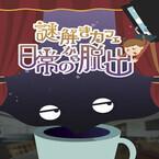 コーヒー片手に謎解きゲーム! 下北沢の飲食店で「謎解きカフェ」がオープン