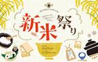 限定メニューも登場! 銀座で新米を楽しむ体験イベント「新米祭り」開催