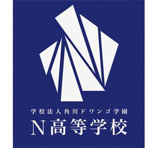 カドカワ「N高等学校」、東京での学校説明会を追加開催
