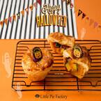 大人のハロウィーン! 広尾へバーボンが香るかぼちゃパイを買いに行こう