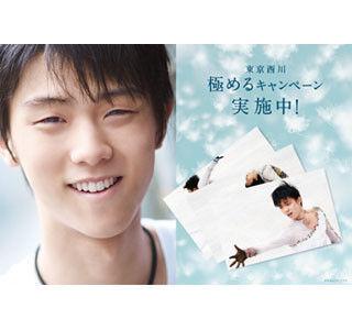 羽生結弦のひざ掛けが当たる「羽毛ふとんキャンペーン」開催 ‐ 西川産業