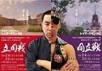 同志社大学×立命館大学の野球対決、レイザーラモンら協力のポスターが登場
