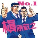 槇原敬之、『俺物語!!』主題歌ジャケで猛男とツーショット「漫画に入れた」