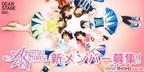 『アイカツ!』、「AIKATSU☆STARS!」の新メンバー募集オーディション開催