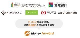 マネーフォワード、山口FGおよび東邦銀行と資本業務提携--Fintech共同開発