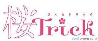 TVアニメ『桜Trick』、「いいちゅっちゅの日」に劇場オールナイト上映