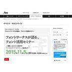 愛知県・名古屋市でフォントの「使用許諾」を解説する無料セミナー