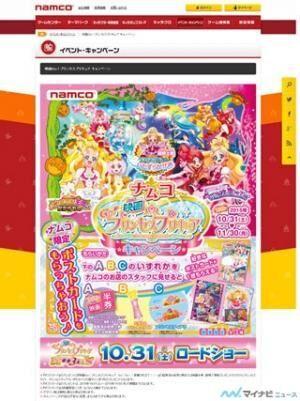 ナムコ、『映画Go! プリンセスプリキュア』の公開記念キャンペーンを開催