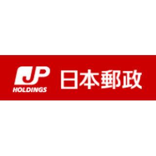 日本郵政グループ3社上場へ、一番人気はかんぽ生命--ゆうちょ銀は成長不透明