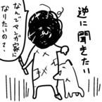 兼業まんがクリエイター・カレー沢薫の日常と退廃 (34) 漫画家デビューしたいなら、まず石油王になってから