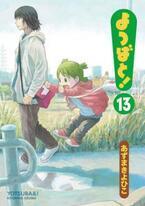 『よつばと!』最新第13巻、11月27日発売! 無料試し読みサイトもオープン