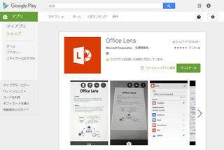 日本マイクロソフト、スキャナアプリ「Office Lens」をアップデート