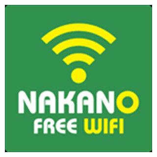 NTT東、中野で無料Wi-Fi「Nakano Free Wi-Fi」を29日から提供