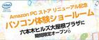 Amazon.co.jp、「パソコンストア」をリニューアル - 記念イベントなど開催