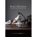 ローラ初のレシピブック発売! インスタでも話題の54レシピを公開