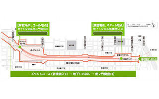 東京都・環状第2号線、開通前の地下トンネルを歩くイベント開催