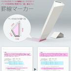 サンスター文具、「ととのえる」文房具のアイデアを一般公募 - 賞金100万円
