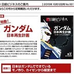 『日経ビジネス』だけではなかった、日経総力戦で挑むガンダム企画が本気すぎる