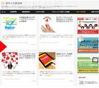 ネクストマーケティング、オウンド・メディア構築運営システム