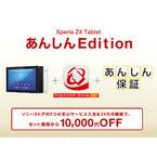 ソニー、Xperiaにウイルスバスターと2年保証を付けると1万円オフに