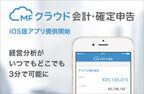 マネーフォワード、「MFクラウド会計」のiPhoneアプリ版を提供開始