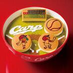 限定1,815台! カープデザインボウルに入った「広島東洋カープケーキ」 発売
