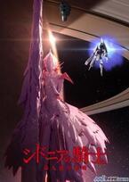 『シドニアの騎士 第九惑星戦役』、前作に続きシンガポール航空機内で上映