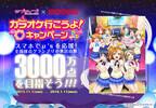 「ラブライブ!」×JOYSOUND、コラボキャンペーン第2弾が始動