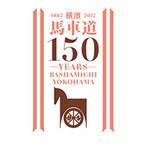 横浜をイメージしたフォント「濱明朝体」をロゴに採用-馬車道150年記念