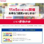 Yahoo!、ファミリーマート、ソフトバンクなど5社、「お買物の祭典」を開催