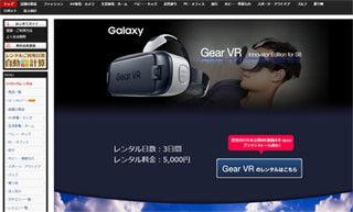 DMM.com、VRヘッドセット「Gear VR」のレンタルサービスを提供開始
