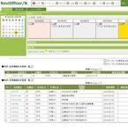 NRI、特許事務所向け知的財産管理システム「NAVI OFFICER」汎用版を発売