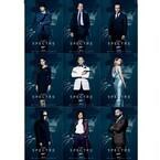 『007 スペクター』主要キャラビジュアル8点公開! 豪華キャストが勢ぞろい