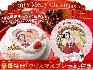 『ニセコイ:』、シャフト描き下ろしの2015年限定クリスマスケーキが登場