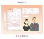 『島耕作』の弘兼憲史がイラストを手がけた婚姻届が登場