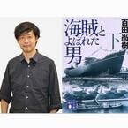 岡田准一&山崎貴監督ら『永遠の0』チーム、百田尚樹原作映画で再タッグ決定