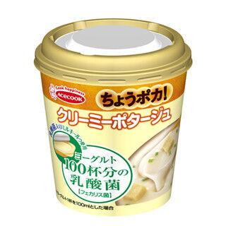 """""""ヨーグルト100杯分の乳酸菌""""がとれる温かいカップスープが登場"""