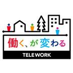 シスコシステムズや日本MSらが受賞 - 厚生労働省「輝くテレワーク賞」