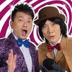 野村萬斎、宮迫との劇中コンビ姿初公開!「ハロウィーンのようなコスプレ感」