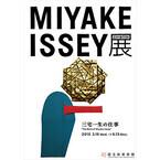 東京都・六本木で三宅一生の45年間の仕事を紹介する「MIYAKE ISSEY展」