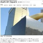 アサヒ・アートスクエアが2016年3月末に閉館-