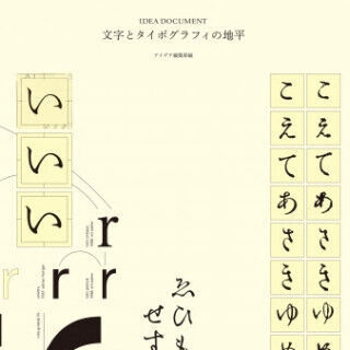 """和文フォント&タイポグラフィの考察を""""約10年分""""収録した書籍が発売"""