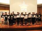 優勝者はなんと小学生! 中高生向けアプリコンテスト「アプリ甲子園」