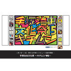東京都・吉祥寺で「手塚治虫文化祭」-江口寿史ら作家コラボの限定アイテム