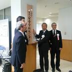 島津製作所、宮崎県と共同で「食の安全分析センター」を設立
