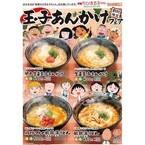 生姜と酸辣湯、4種の冬季限定「玉子あんかけうどん」発売 - はなまるうどん