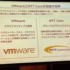 NTTコムとヴイエムウェア、クラウドネイティブアプリケーションで協業